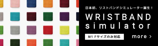 日本初、リストバンドシミュレーター誕生!※M1Fサイズのみ対応