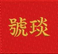 【0017】フォント刺繍/M1-21赤/Fサイズ