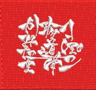 【0029】オリジナル刺繍/M-21 赤/Fサイズ ※シミュレーション画像
