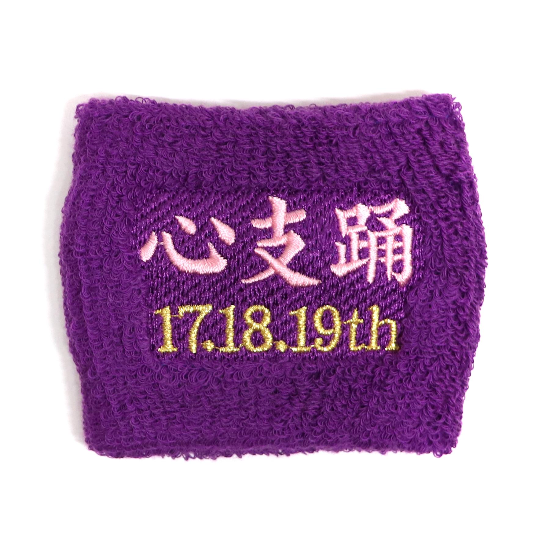 【16494】フォント刺繍/M1-81 紫/Fサイズ